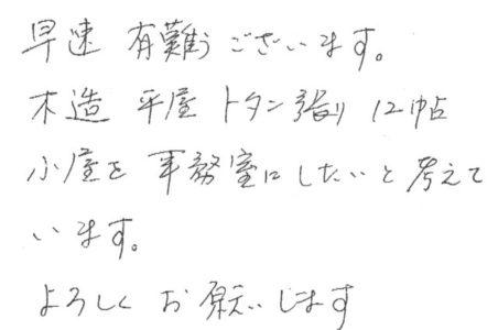【藁文の家】Vol.1 始まりは1通のFAXから
